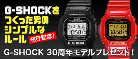 『G-SHOCKをつくった男のシンプルなルール』刊行記念! G-SHOCK 30周年モデルをプレゼント!2012年10月31日(水)まで